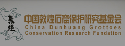 China-Dunhuang-Grottoes-Conservation-Research-Fundation